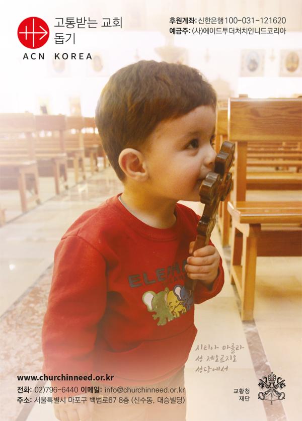 시리아 기도카드