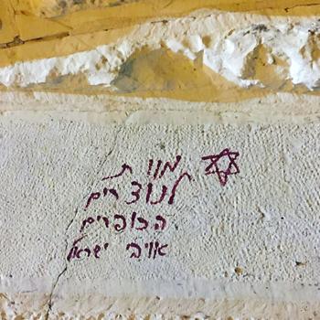 """""""이스라엘을 위한 복수"""" 등의 훼손 문구가 적힌 동정 마리아 영면 성당(출처=Patriarcat latin de Jérusalem/ACN 자료사진)"""