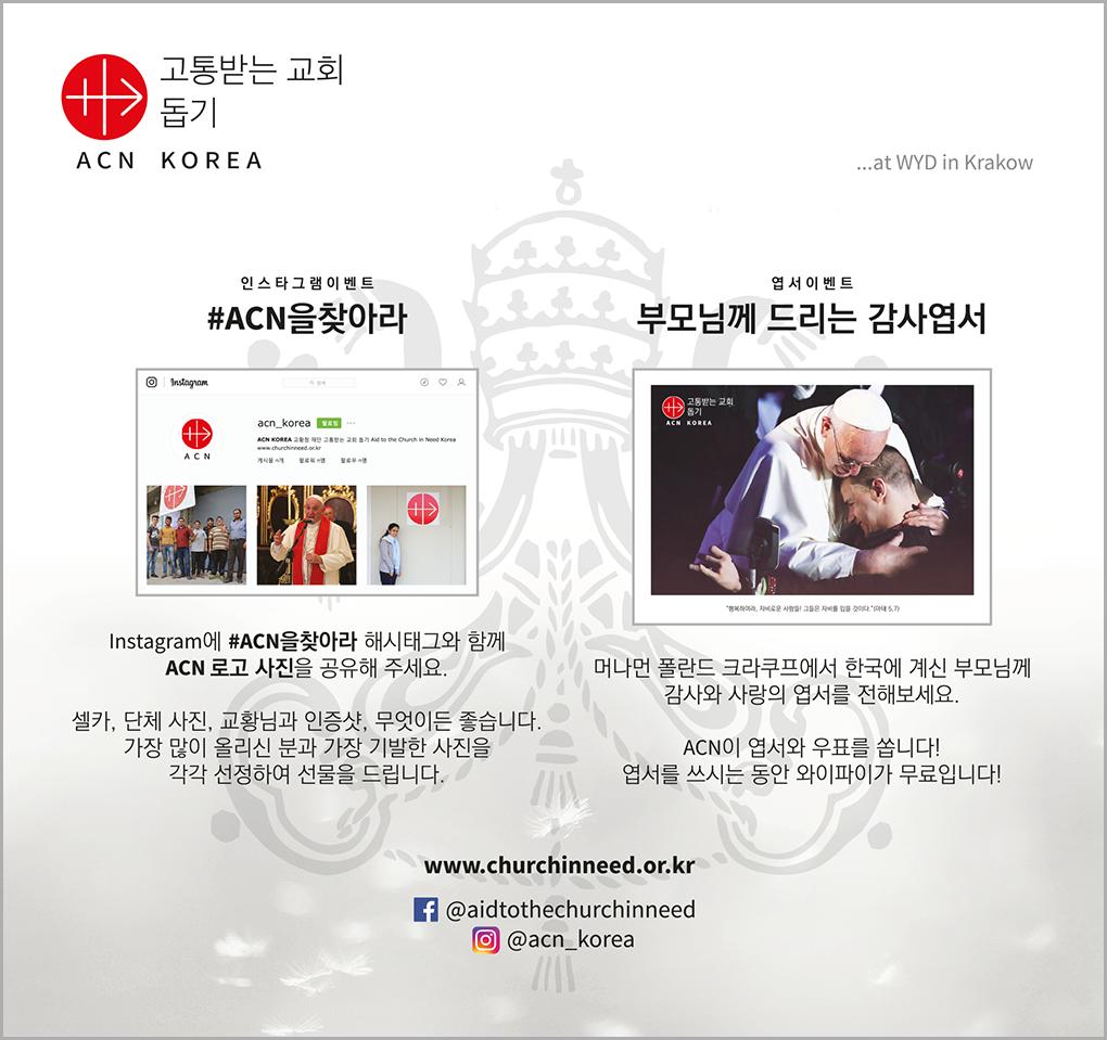 ACN 한국지부 크라쿠프 세계청년대회 이벤트 안내