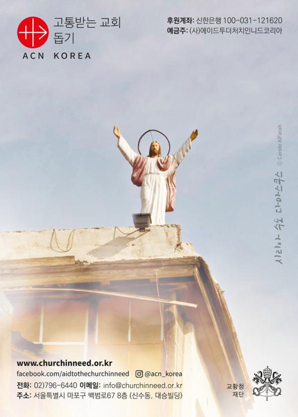 중동 그리스도인 기도카드
