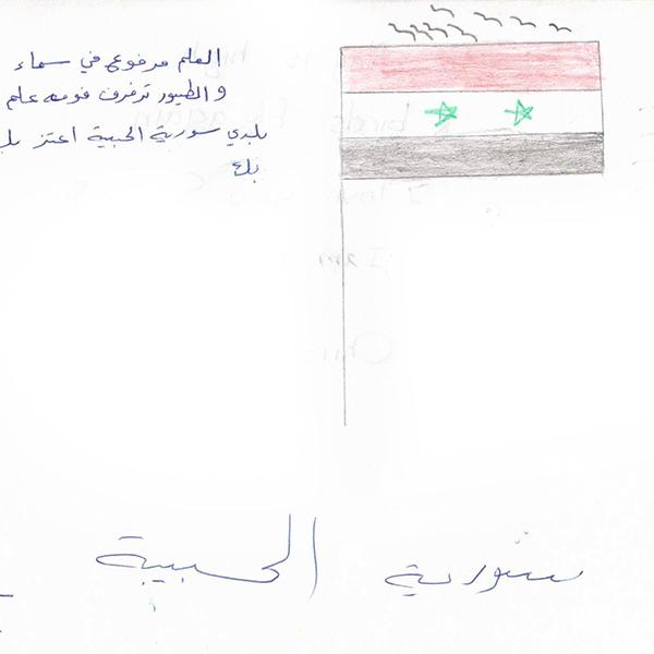 깃발은 높고, 새들은 높이 날아요. 나는 시리아를 사랑해요. 시리아가 자랑스러워요.