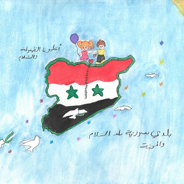 시리아는 평화의 고향입니다. 저희에게 평화를 주세요.