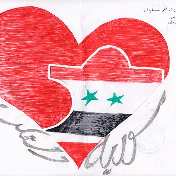 시리아는 저의 심장이에요.