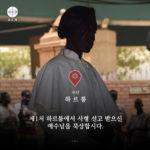 세계의 고통받는 이들과 함께 바치는 십자가의 길