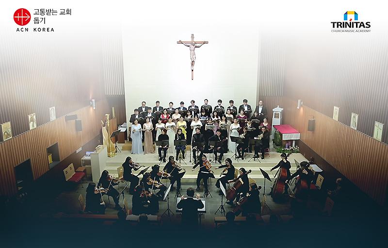 지난해 서울대교구 가회동성당에서 열린 '고통받는 교회를 돕기 위한 대림·성탄 자선음악회' (2017.12.16)