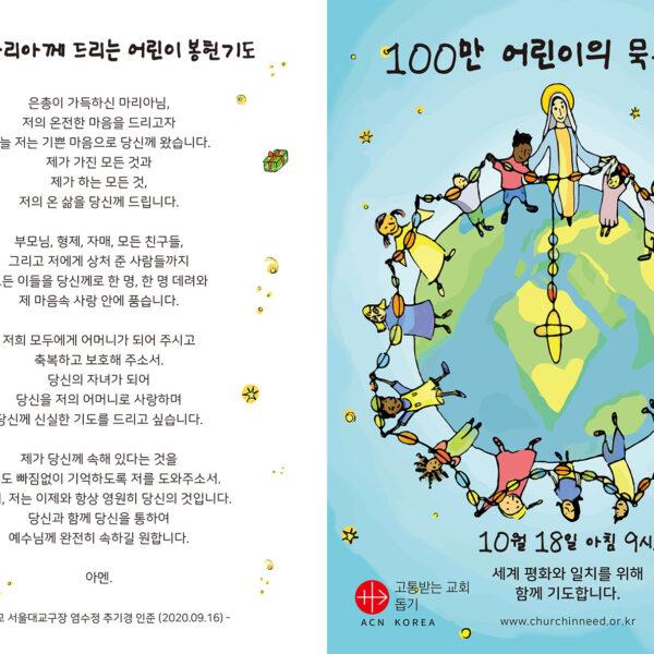 ACN 2020 100만 어린이의 묵주기도 - 리플렛 표지