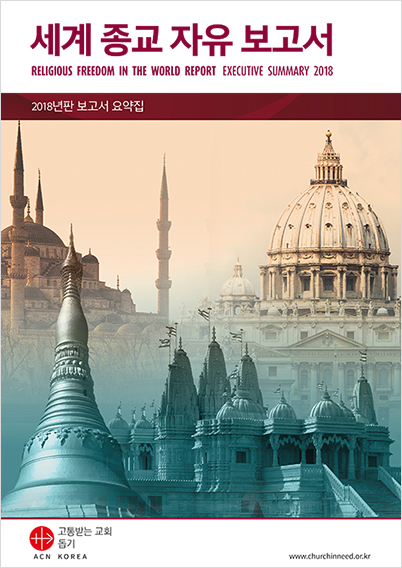 2018년판 세계 종교 자유 보고서 요약집 표지