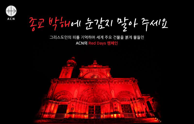 ACN의 Red Days 캠페인으로 붉게 물든 필리핀 마닐라 대성당 (출처=ACN자료사진)