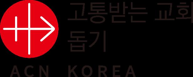 acn-korea-logo
