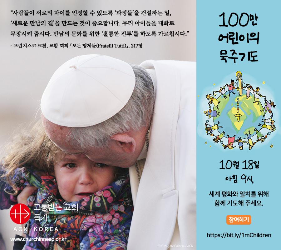 children-praying-the-rosary