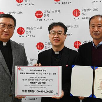 청주교구 서운동성당 기부금 전달식 (출처=가톨릭평화신문)