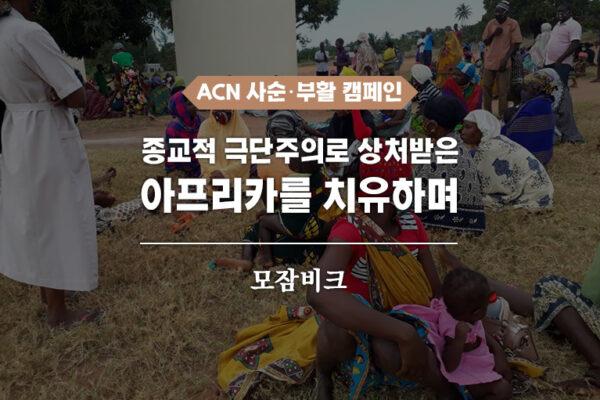 project-mozambique