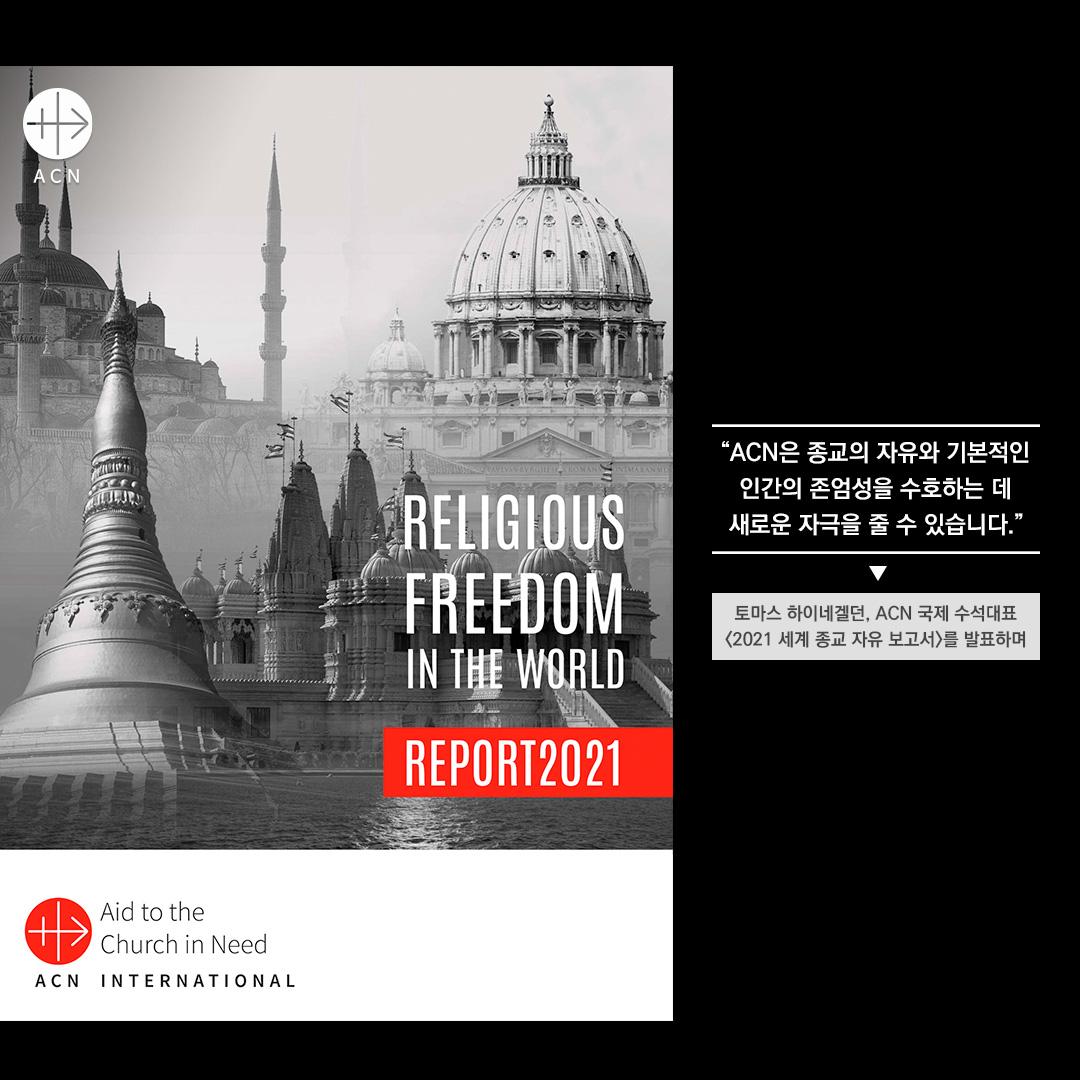 2021 세계 종교 자유 보고서 영문판 표지