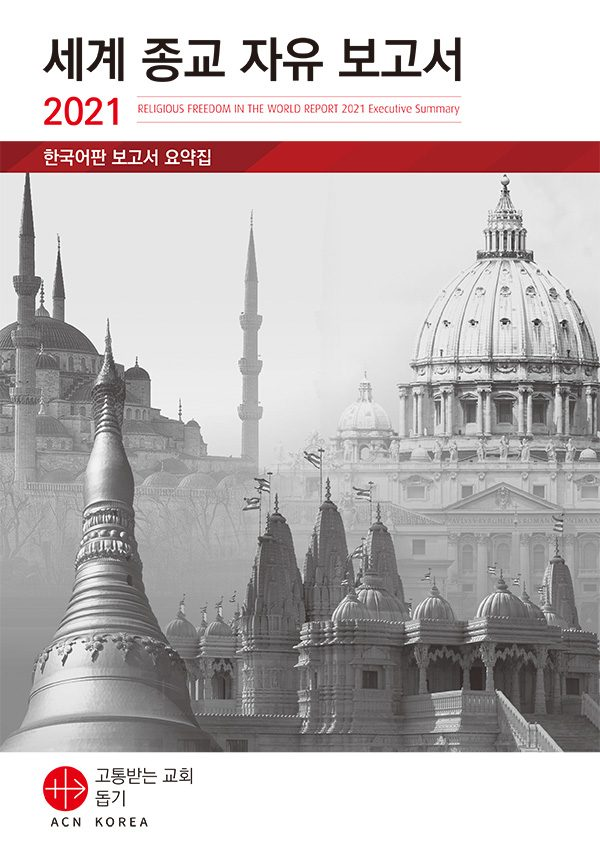 rfr2021-front-cover